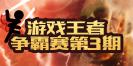 游戏王者争霸赛第3期 猎杀巨人的游戏·特训篇
