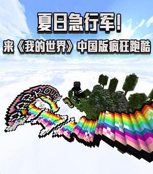 来《我的世界》中国版疯狂跑酷