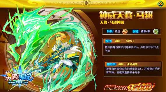 奥奇传说神威天将马超极限战斗力