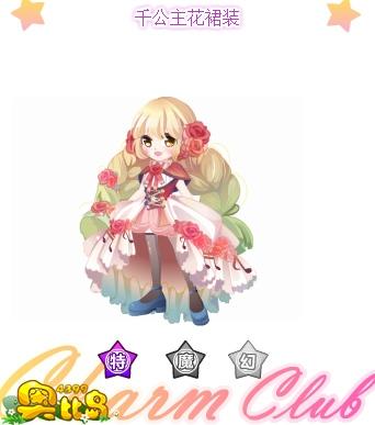 奥比岛千公主花裙装图鉴