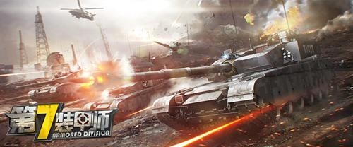 《第7装甲师》今日震撼首发 硬汉装甲全球反恐