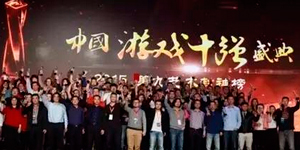 """第九艺术封神榜拉开大幕 2017年中国""""游戏十强""""评选开启网络申报"""
