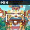 QQ飞车手游中国城解析