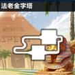 QQ飞车手游法老金字塔解析 法老金字塔跑法技巧攻略