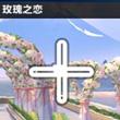 QQ飞车手游玫瑰之恋赛道解析 玫瑰之恋跑法技巧攻略