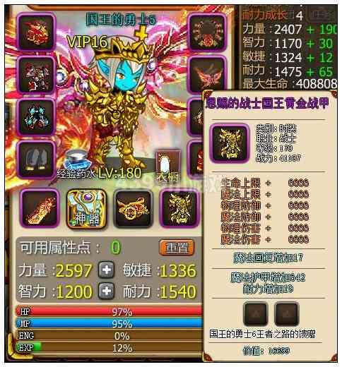 国王的勇士5V9.4版本更新公告