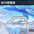 QQ飞车手游冰川滑雪场解析 冰川滑雪场跑法技巧攻略