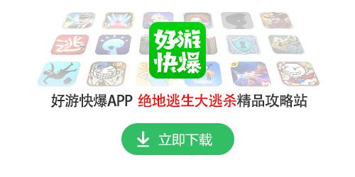 好游快爆app