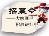 【招募令】大触&小编交流群招募