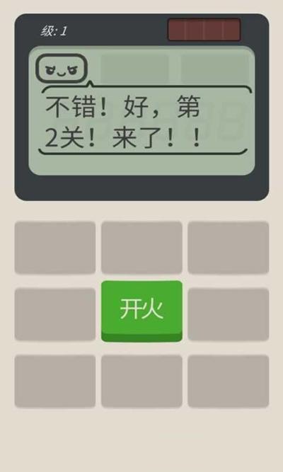 计算器游戏