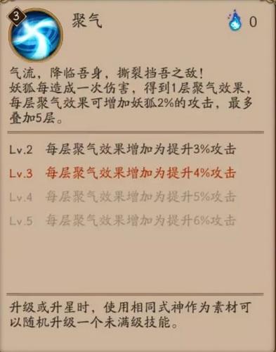 阴阳师妖狐技能