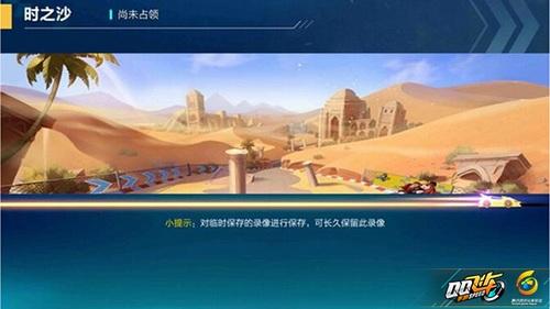 QQ飞车手游雪地大冒险解析 雪地大冒险跑法技巧攻略1