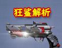 【有fà可说】火线精英悍战左轮-
