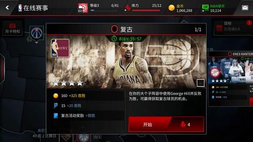 NBA LIVE复古赛事怎么玩 NBALIVEMOBILE复古赛事玩法攻略2