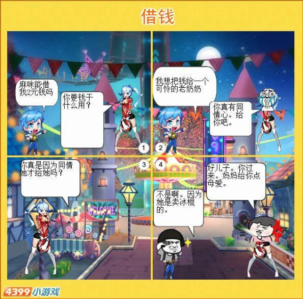 完美漂移四格漫画之借钱(1)