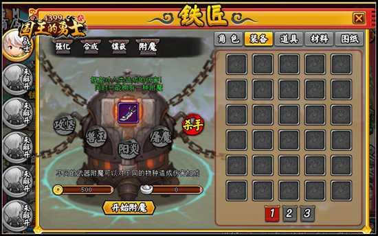 国王的勇士6附魔系统