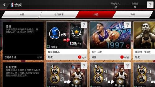 NBA LIVE传奇赛事怎么玩 NBALIVEMOBILE传奇赛事玩法攻略8