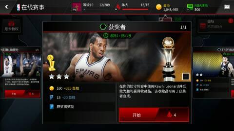 NBA LIVE收藏品怎么用 NBALIVEMOBILE收藏品合成攻略1