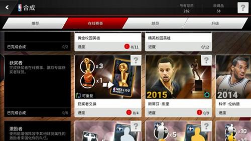 NBA LIVE收藏品怎么用 NBALIVEMOBILE收藏品合成攻略3