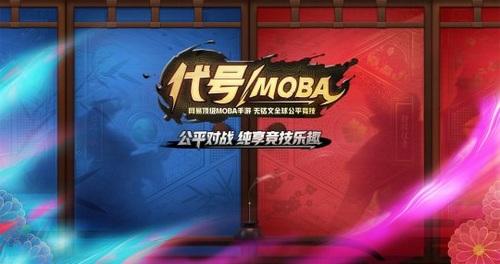 代号moba下载