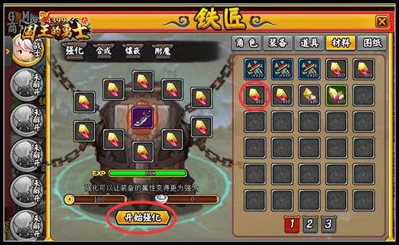 国王的勇士6强化系统