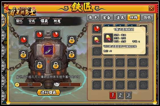 国王的勇士6镶嵌系统