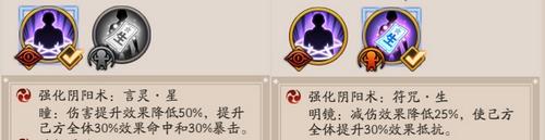 阴阳师晴明神祭