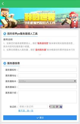 我的世界中国版在哪下载 国服pe哪里下载