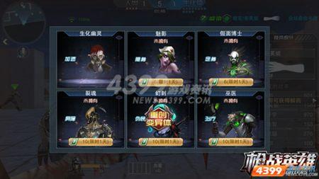 人类VS异形体 四三九九枪战英雄 跨种族新概念玩法火爆上线