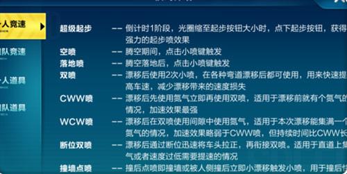 QQ飞车手游板车使用攻略