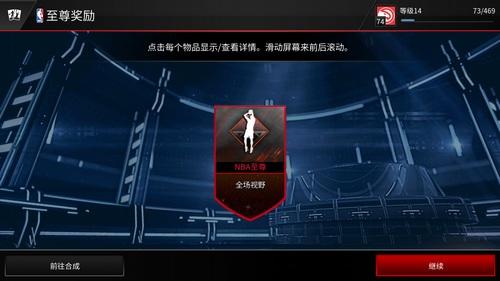 NBA LIVE至尊赛事怎么玩 NBALIVEMOBILE至尊赛事玩法攻略4