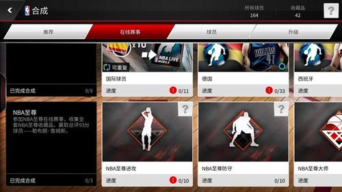 NBA LIVE至尊赛事怎么玩 NBALIVEMOBILE至尊赛事玩法攻略5