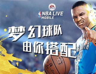 新游试玩103期NBALIVE移动版