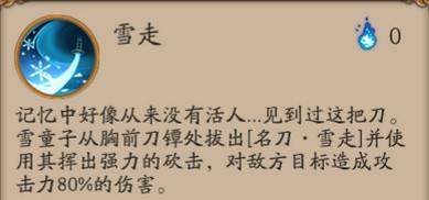 阴阳师雪童子技能