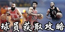 NBA LIVE球员怎么得 NBALIVEMOBILE球员获取攻略