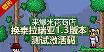 泰拉瑞亚1.3国服激活码替换公告 新激活码兑换