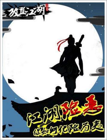 《放置江湖》独家开学礼包领取专属福利