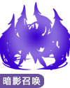 奥奇传说暗影之子神职进化图鉴技