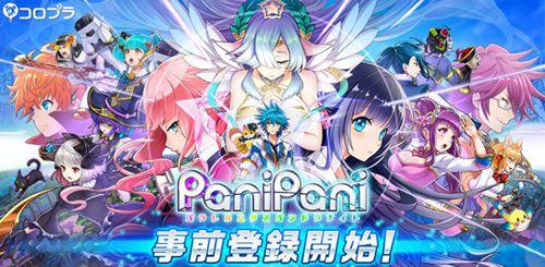 Pani Pani:平行世界潘朵拉骑士