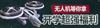"""生死狙击超强福利 无人机""""游隼""""火爆登场"""