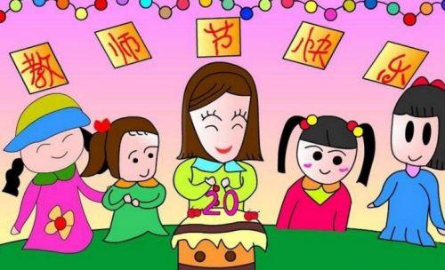 奥奇传说教师节祝福