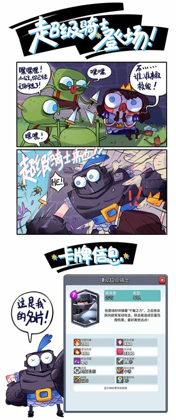 皇室战争超级骑士漫画1