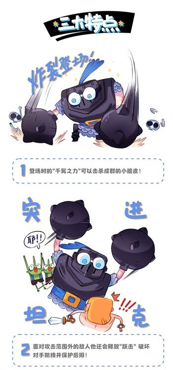 皇室战争超级骑士漫画2