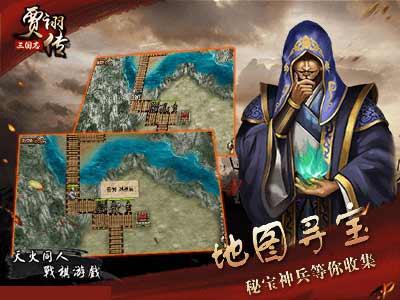 完美还原PC 《三国志贾诩传》九月即将上线