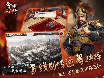 完美还原PC 《三国志贾诩传》九月上线