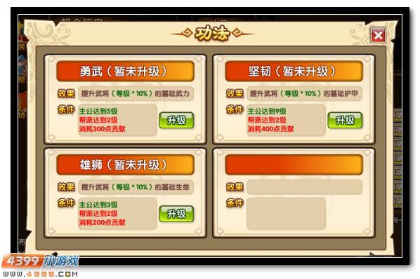 武将风云录3帮派系统