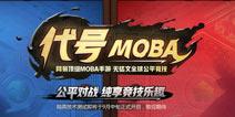 决战平安京(代号MOBA)制作人MT专访 竭力打造一款顶级MOBA手游