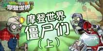 植物大战僵尸2克敌制胜 摩登世界僵尸们(上)