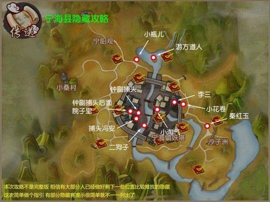 寻仙手游宁海县隐藏任务在哪 宁海县隐藏任务地点