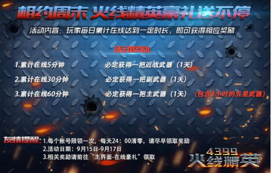 火线精英9月12日精彩活动更新公告!
